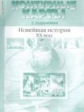 Контурные карты с заданиями. 9 класс. Новейшая история  XX века. ФГОС