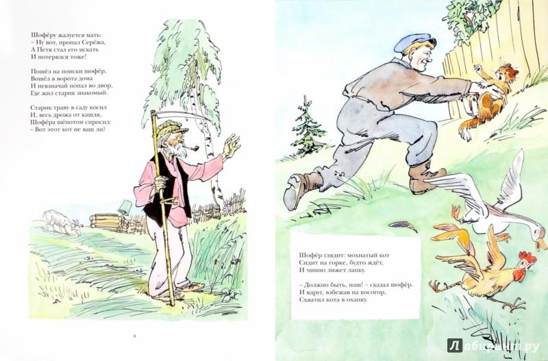 Иллюстрация 1 из 46 для Приключение в дороге - Самуил Маршак | Лабиринт - книги. Источник: Лабиринт