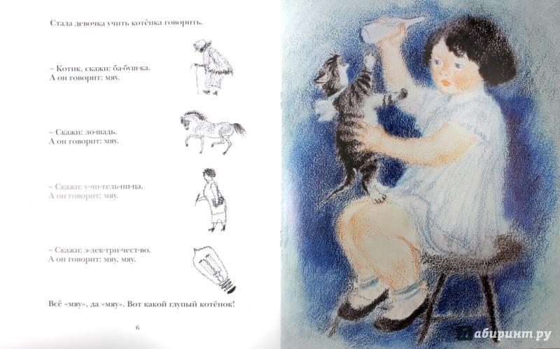 Иллюстрация 1 из 33 для Усатый полосатый - Самуил Маршак | Лабиринт - книги. Источник: Лабиринт