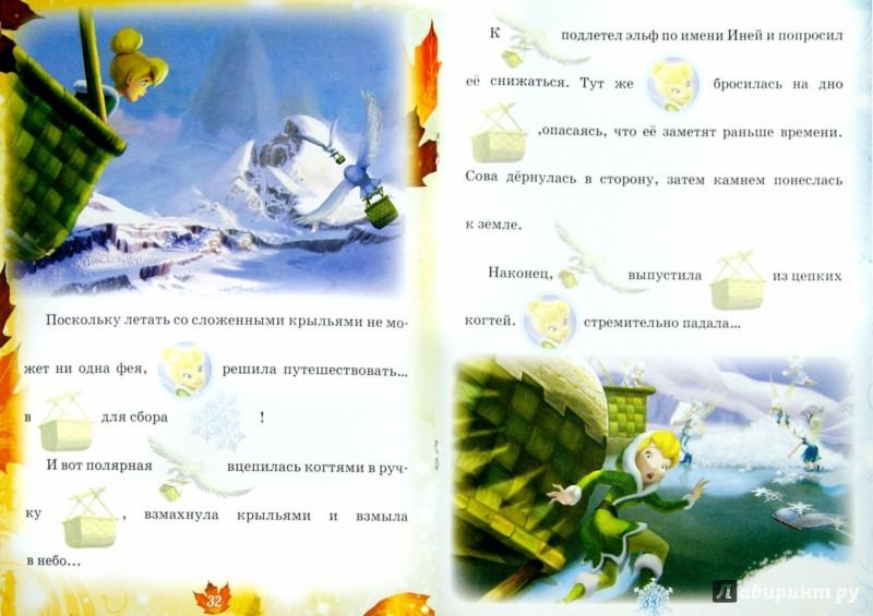 Иллюстрация 1 из 11 для Феи. Раскрась, наклей и отгадай! 5 в 1 (№1413) | Лабиринт - книги. Источник: Лабиринт