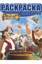 Раскраска-отгадалка. Феи: Загадка пиратского острова (№1465)