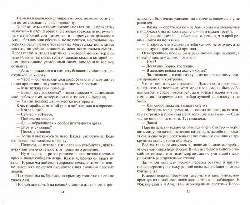 Иллюстрация 1 из 17 для Укротитель 3. Истребитель тварей - Григорий Шаргородский   Лабиринт - книги. Источник: Лабиринт