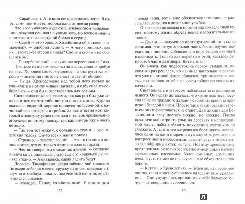 Иллюстрация 1 из 10 для И грянул в Хренодерках гром... - Татьяна Андрианова   Лабиринт - книги. Источник: Лабиринт