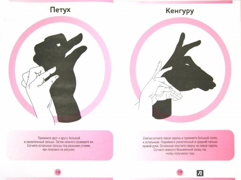 Иллюстрация 1 из 19 для Тени животных своими руками | Лабиринт - книги. Источник: Лабиринт