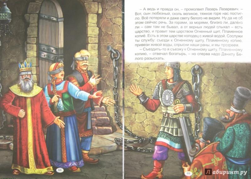 Иллюстрация 1 из 33 для Сказка о Еруслане Лазаревиче | Лабиринт - книги. Источник: Лабиринт