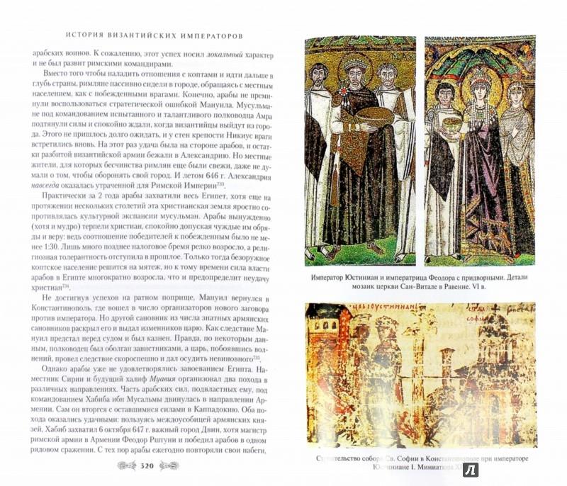 Иллюстрация 1 из 11 для История Византийских императоров. От Юстина I до Феодосия III - Алексей Величко | Лабиринт - книги. Источник: Лабиринт