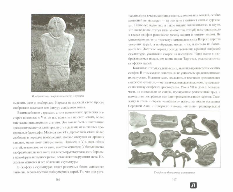 Иллюстрация 1 из 16 для Скифы. Исчезнувшие владыки степей - Алексеев, Инков | Лабиринт - книги. Источник: Лабиринт