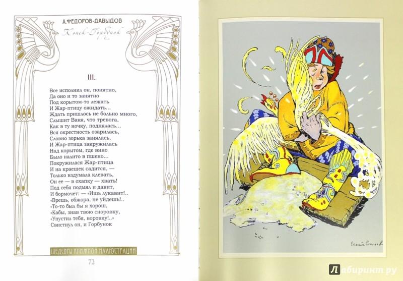 Иллюстрация 1 из 10 для Конек-Горбунок (шелк) - Александр Федоров-Давыдов | Лабиринт - книги. Источник: Лабиринт