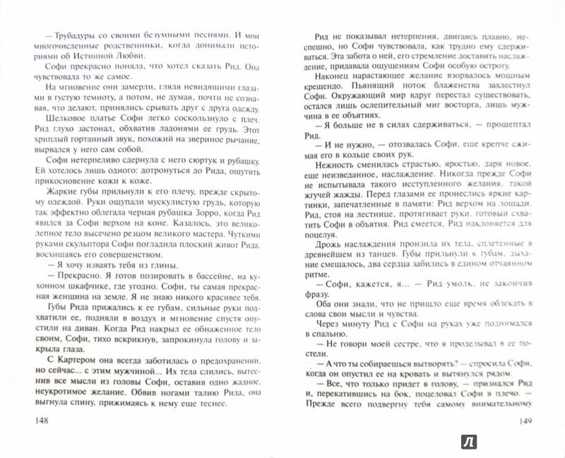 Иллюстрация 1 из 16 для Маскарад под луной - Джуд Деверо   Лабиринт - книги. Источник: Лабиринт