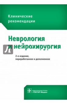 Неврология и нейрохирургия. Клинические рекомендации онкология клинические рекомендации