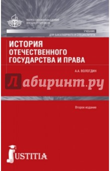 История отечественного государства и права. Учебник история отечественного государства и права учебник для бакалавров