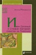 Иван Грозный и Стефан Баторий. Схватка за Ливонию