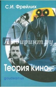 Теория кино: от Эйзенштейна до Тарковского. Учебник для вузов набор для творчества diy резиночки для плетения слоник