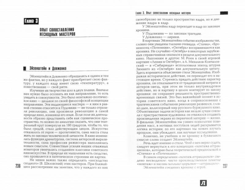 Иллюстрация 1 из 30 для Теория кино: от Эйзенштейна до Тарковского. Учебник для вузов - Семен Фрейлих | Лабиринт - книги. Источник: Лабиринт