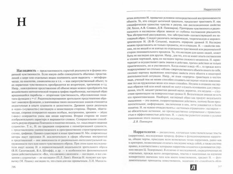 Иллюстрация 1 из 16 для Современный философский словарь - Кемеров, Керимов | Лабиринт - книги. Источник: Лабиринт
