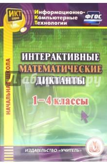 Интерактивные математические диктанты. 1-4 классы (CD). ФГОС cd диск guano apes offline 1 cd
