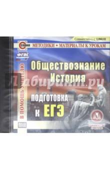 История. Обществознание. Подготовка к ЕГЭ (CD)