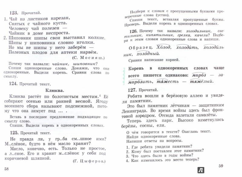 Иллюстрация 1 из 9 для Русский язык. 3 класс. Учебник. В 2-х частях. РИТМ. ФГОС - Тамара Рамзаева | Лабиринт - книги. Источник: Лабиринт