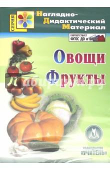 Овощи. Фрукты. Наглядно-дидактический материал (CD). ФГОС