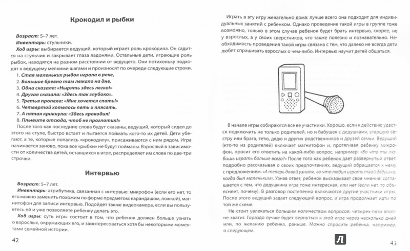 Иллюстрация 1 из 8 для 100 игр на развитие речи - Алла Ермилова | Лабиринт - книги. Источник: Лабиринт