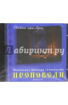 Проповеди. Выпуск 05 (CD) проповеди выпуск 05 cd