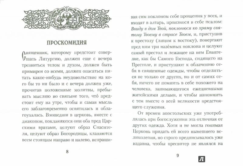 Иллюстрация 1 из 5 для Размышления о Божественной Литургии - Николай Гоголь | Лабиринт - книги. Источник: Лабиринт