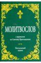 Молитвослов с правилом ко Святому Причащению (зеленый) молитвослов с совмещенными канонами и правилом ко святому причастию isbn 9785917614861