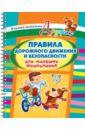 Ушакова Ольга Дмитриевна Правила дорожного движения и безопасности для младших школьников