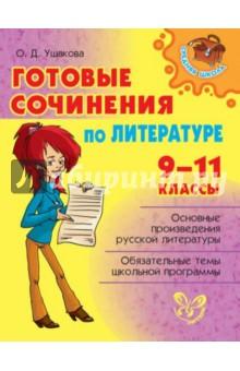Ушакова Ольга Дмитриевна. Литература. Готовые сочинения. 9-11 классы