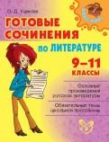 Литература. Готовые сочинения. 9-11 классы