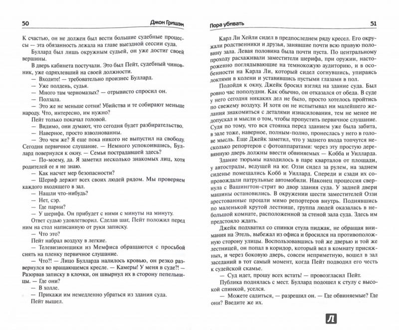 Иллюстрация 1 из 13 для Пора убивать - Джон Гришэм | Лабиринт - книги. Источник: Лабиринт