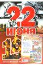 Комплект плакатов День Победы. ФГОС