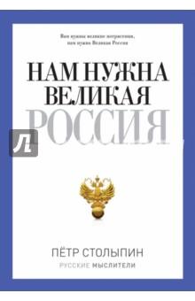 Нам нужна Великая Россия украина на перепутье записки премьер министра