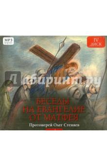 Беседы на Евангелие от Матфея. Часть 4. (CD) мамардашвили м беседы о мышлении cd