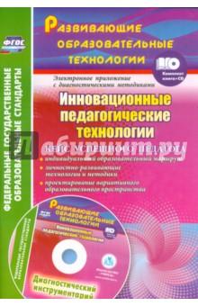 Инновационные педагогические технологии. Кейс успешного педагога (+CD). ФГОС
