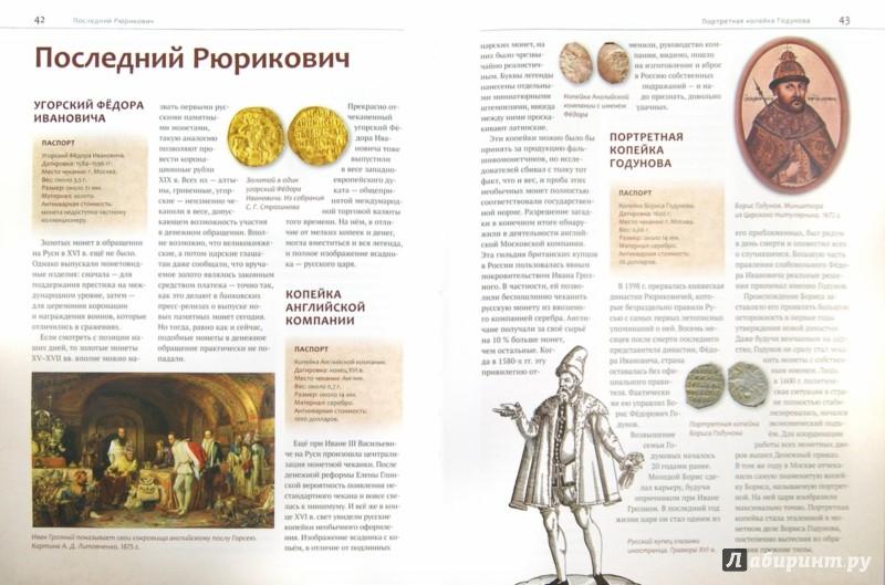 Иллюстрация 1 из 20 для 100 самых известных монет России - Дмитрий Гулецкий | Лабиринт - книги. Источник: Лабиринт