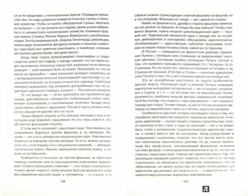 Иллюстрация 1 из 13 для Империя наизнанку. Когда закончится путинская Россия - Максим Кантор   Лабиринт - книги. Источник: Лабиринт