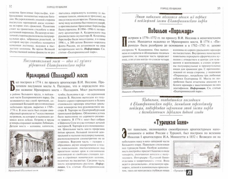 Иллюстрация 1 из 31 для 500 мест вокруг Санкт-Петербурга, которые нужно увидеть - А. Хотенов | Лабиринт - книги. Источник: Лабиринт