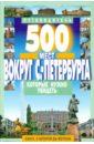 500 мест вокруг Санкт-Петербурга, которые нужно увидеть, Хотенов А. В.