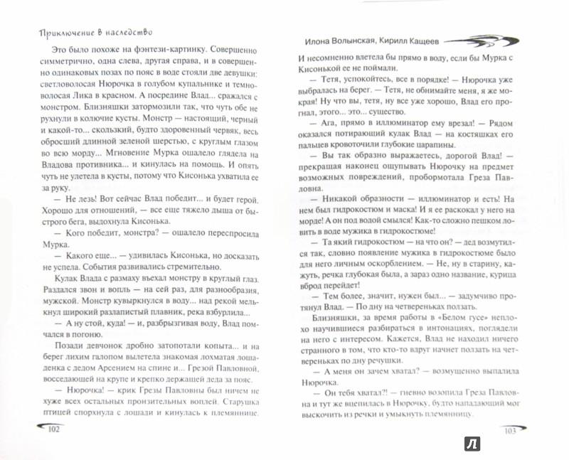 Иллюстрация 1 из 6 для Приключение в наследство - Волынская, Кащеев | Лабиринт - книги. Источник: Лабиринт