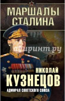 Адмирал Советского Союза о ф кузнецов спутниковая геодезия