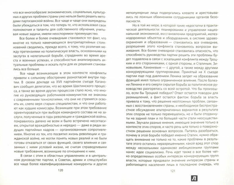 Иллюстрация 1 из 23 для Сталинский социализм. Практическое исследование - Клаус Хессе   Лабиринт - книги. Источник: Лабиринт