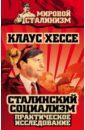 Хессе Клаус Сталинский социализм. Практическое исследование