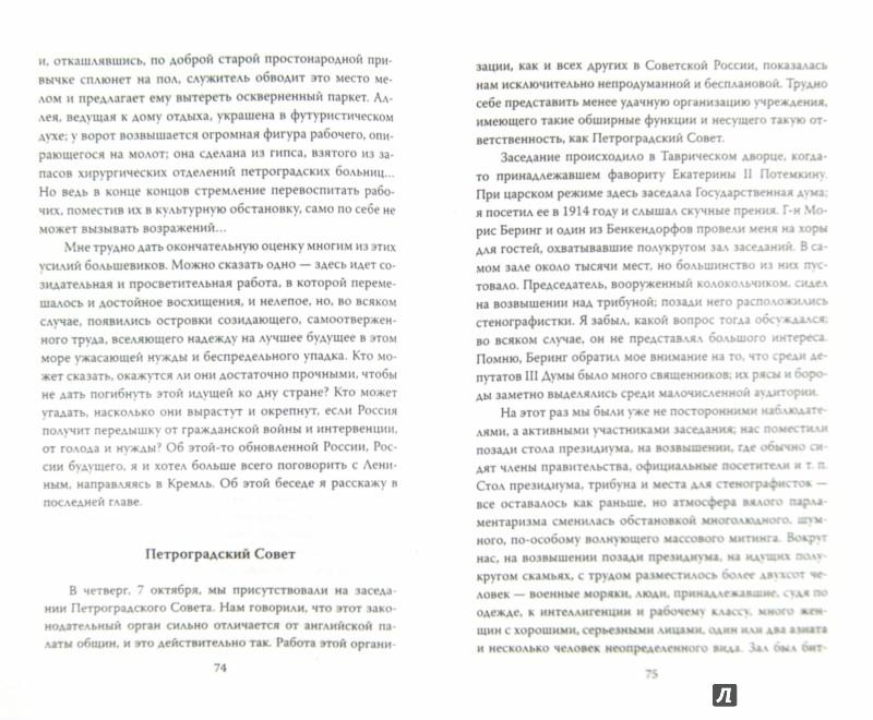 Иллюстрация 1 из 4 для Россия во мгле - Герберт Уэллс | Лабиринт - книги. Источник: Лабиринт