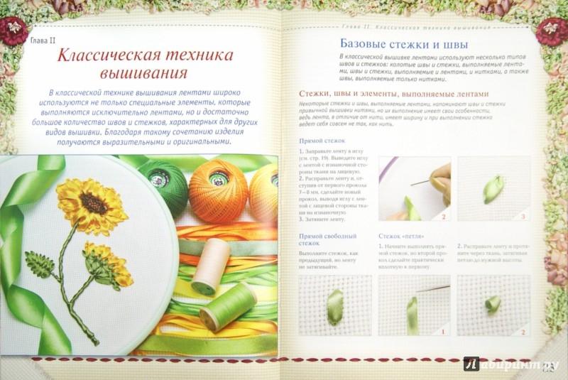 Иллюстрация 1 из 14 для Вышивка лентами. Самый полный и понятный самоучитель - Анна Зайцева | Лабиринт - книги. Источник: Лабиринт