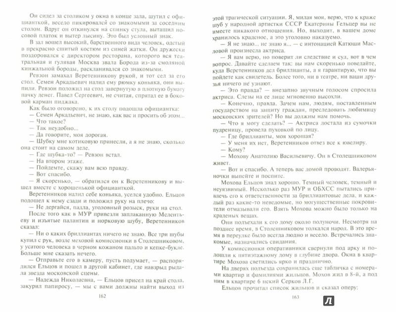 Иллюстрация 1 из 16 для Зло - Эдуард Хруцкий   Лабиринт - книги. Источник: Лабиринт