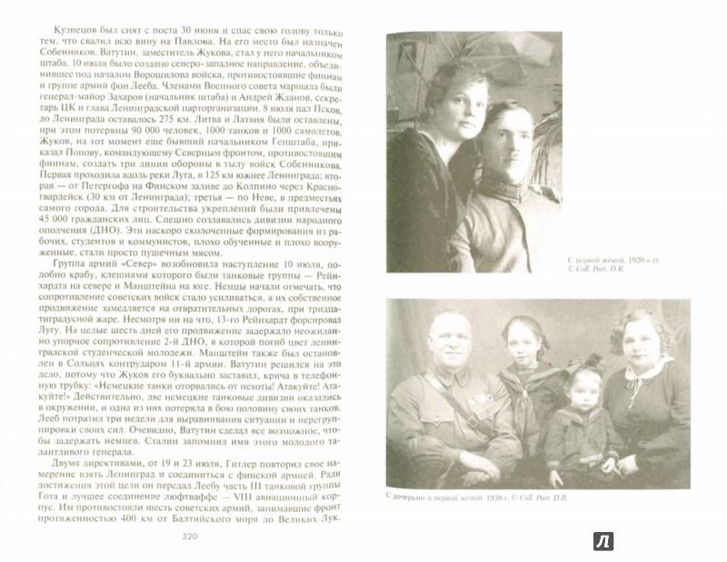 Иллюстрация 1 из 24 для Жуков. Портрет на фоне эпохи - Лопез, Отхмезури | Лабиринт - книги. Источник: Лабиринт
