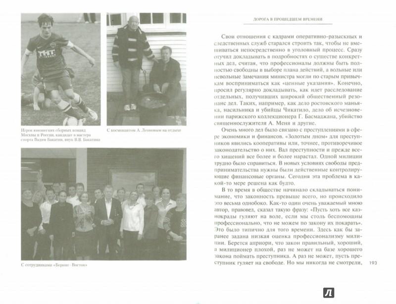 Иллюстрация 1 из 8 для Дорога в прошедшем времени - Вадим Бакатин   Лабиринт - книги. Источник: Лабиринт