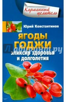 Ягоды годжи. Эликсир здоровья и долголетия купить ягоды годжи в магазине