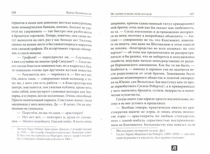 Иллюстрация 1 из 11 для Не тычьте в меня этой штукой - Кирил Бонфильоли | Лабиринт - книги. Источник: Лабиринт